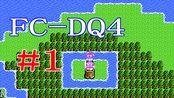 FC勇者斗恶龙4代[DQ4] #1 王宫的战士莱安(第一章)