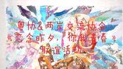 【日常划水】+粤协&两岸交流协会 《恋念昨夕,你我青春》联谊活动+(流焱之舞)+(无字幕)