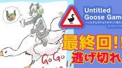 【生肉】【堰代ミコ】【ハニスト】【Untitled Goose Game最終回】人類から逃げ切れるのか!?