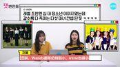 【中字】【代辩者们】Red Velvet篇,恶评者们都是psycho~