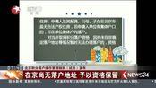 北京积分落户操作管理细则(试行)发布:在京尚无落户地址 予以资格保留