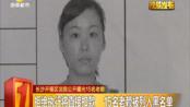 长沙开福区法院公开曝光15名老赖:女儿出生父亲不闻不问 离婚后拒付抚养费