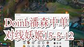 【rank存档1.15】fpx.doinb潘森中单15.5.12