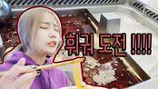 【韩国VLOG】和仙女惠善一起品尝中国火锅8+郑承焕/Davichi的表演   hyesunee