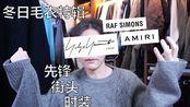 【Don5】毛衣特辑-街头x时装x先锋 超特色毛衣分享推荐 Amiri、Raf Simons、Yohji Yamamoto、Mutedud