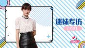 迷妹专访【迷妹专访】x文淇:最开心的事是学会织围巾
