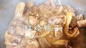 秋雨美食分享之红烧鸭子,要做啤酒鸭没有啤酒,加入米酒,米酒鸭子你们做过吗,味道鲜美。做菜真的都很简单,焯水捞出,炒,老抽生抽开始煮,煮熟调味。