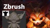 ZBrush-【英雄联盟】迷失之牙·纳尔高模雕刻教程。zbrush完整教程。
