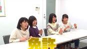 【AKB48】160330 Team8-汽車同好會 駕照考取計畫 vol.1~4 【喜歡喜歡T8字幕組】