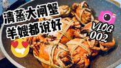 【羊羊君VLOG】国庆带羊嫂回老家第一天就吃上爆膏的大闸蟹!(食客羊出没注意)