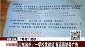 晚间新闻报道20160713山东滨州:一学校发奖状 背面竟然带广告 高清—在线播放—优酷网,视频高清在线观看