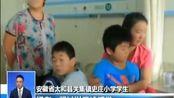 安徽一小学近80学生头晕入院 疑臭屁炸蛋玩具中毒