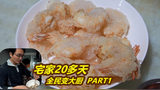 【VLOG 124】汕头大姐用30年厨房功力烹饪炸鲜虾球 刚做完满屋子香喷喷!