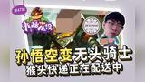 神出鬼没47:孙悟空变无头骑士 猴头快递正在配送中