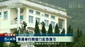 """堪比大片!香港举行代号""""擎天""""反恐演习,震撼画面堪比好莱坞"""