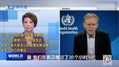 0306亚时视频|世界卫生组织联合专家考察组外方组长布鲁斯·艾尔沃德谈武汉之行