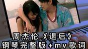 【哎呦不错哦han钢琴曲】周杰伦《退后》钢琴完整版+mv歌词