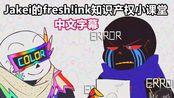 【Undertale动画/中文字幕】Jakei的fresh!ink知识产权小课堂