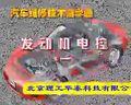 www.2046Car.com_01.发动机电控 01.进气和排气系统