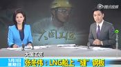 第5集 LNG船上缝钢板—张冬伟
