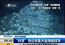 """探潜冲绳海槽:""""科学""""号已采集大量海底样本[新闻早报]"""