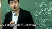 张雪峰真是教师界的一朵奇葩爆笑告诉你如何像学历高的人挑衅