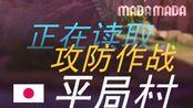 【中字自制授权/shadder2k】正在前往:平局村(花村/源氏、铁拳)