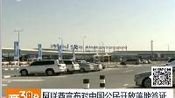 阿联酋宣布对中国公民开放落地签证—在线播放—优酷网,视频高清在线观看