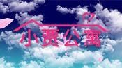 小贾公寓(黄明昊明星大侦探角色不全)