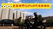 【GoPro8代测评】深圳骑士测评狗8各项性能,摩旅必备摄影器材!