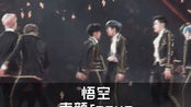 【南以颜喻】191214R1SE重庆演唱会 《悟空》 张颜齐周震南focus