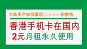 在大陆使用香港电话卡,接收短信激活海外游戏,月租2港币,超级划算