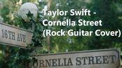 【摇滚街皇】Taylor Swift - Cornelia Street ( Rock Guitar Cover )