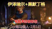 【lor海马懒人2月1日下午】ez套终极形态天梯实录,英雄联盟卡牌lor符文之地传说游戏视频Legends of Runeterra