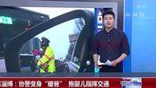 """山东淄博:协警变身""""暖爸"""" 抱婴儿指挥交通"""