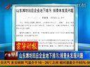 山东潍坊回应企业地下排污:排查未发现问题[广东早晨]