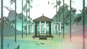 【Akasawa锦鲤】竹林间【忘川风华录】