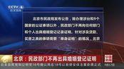 北京民政部门不再出具婚姻登记证明