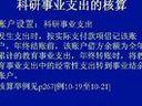 政府与非营利组织会计48-考研视频-西安交大-要密码到www.Daboshi.com