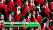 国务院扩大硕士生招生和专升本规模,网友感叹学历不值钱了!