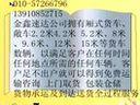 北京到南康物流公司{010-57160028}诚信