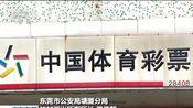 [新闻直播间]广东东莞 正规彩票店做假体彩APP 十人落网