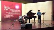 双簧管演奏家 刘明嘉 青岛市南国际管乐节演出集锦(一)