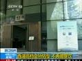 4月15日 17点新闻 浙江杭州 西湖高档会所转型 不再做餐饮