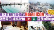[偽中產遊記·香港酒店篇] #01-1 Hotel ICON|就在紅磡海底隧道口 交通超方便的酒店!吃夠兩天 極高CP值港澳居民package!