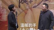 【祥林】德云社经典相声曲目《温暖的手》由少班主温情演唱