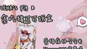 【爱猪病协会会长】小众盲盒拆拆拆!Lena's Pig & Piggy Coco