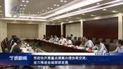 市政协 开展重点提案办理协商交流