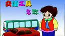 儿童歌曲《交通工具名称》_淘宝网女装排行榜www.taolafx.com