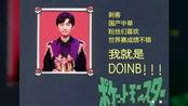 Doinb接受央视采访称想入中国国籍 网友:先把户口转到新疆